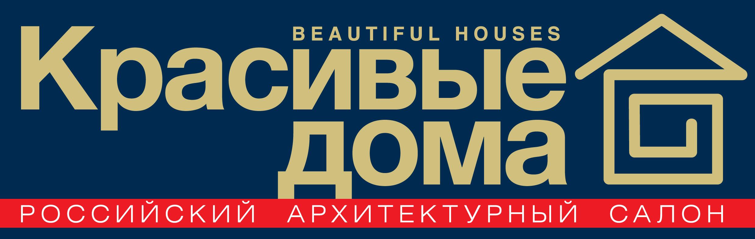 международная выставка КРАСИВЫЕ ДОМА. РОССИЙСКИЙ АРХИТЕКТУРНЫЙ САЛОН